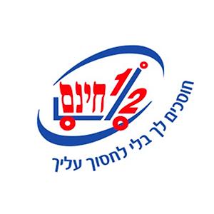 לוגו חצי חינם