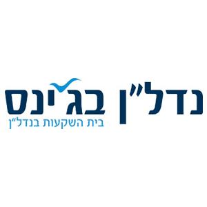 לוגו נדלן בג׳ינס